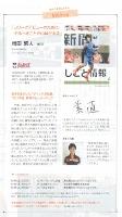Interviewmasuda.jpg